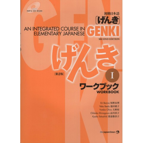 GENKI 1: INTEGRATED COURSE IN ELEMENTARY JAPANESE Workbook (2nd)