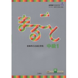 MARUGOTO JAPANESE LANGUAGE AND CULTURE INTERMEDIATE 1 B1