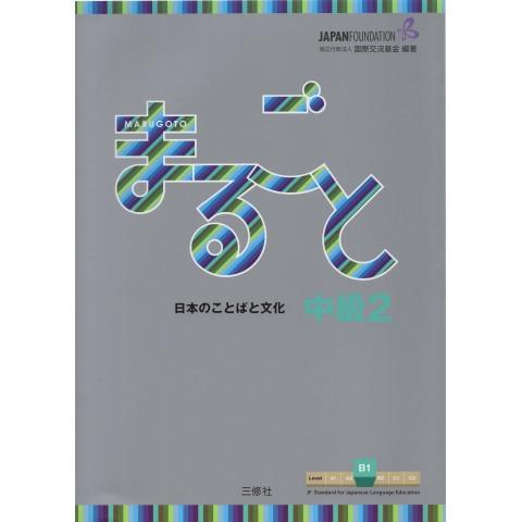 MARUGOTO JAPANESE LANGUAGE AND CULTURE INTERMEDIATE 2 B1