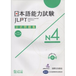 JAPANESE - LANGUAGE PROFICIENCY TEST N4 (2018)/ OFFICIAL TEST WORKBOOK