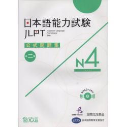 JAPANESE - LANGUAGE PROFICIENCY TEST N4 (2018)/ OFFICIAL TEST WORKBOOK