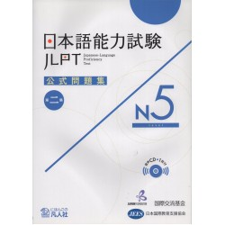 JAPANESE - LANGUAGE PROFICIENCY TEST N5 (2018)/ OFFICIAL TEST WORKBOOK