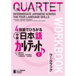 QUARTET WORKBOOK VOL.1: INTERMEDIATE JAPANESE ACROSS THE FOUR LANGUAGE SKILLS