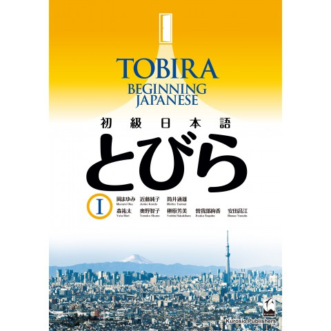 TOBIRA 1: Beginning Japanese [Scheduled to arrive in late August]