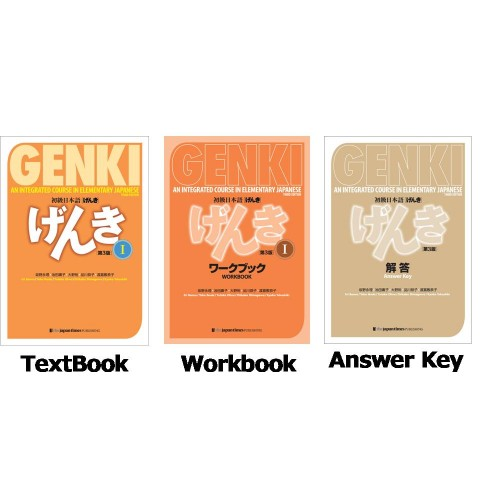 GENKI 1 TEXTBOOK & WORKBOOK & ANSWER KEY SET: AN INTEGRATED COURSE IN ELEMENTARY JAPANESE 3RD EDITION