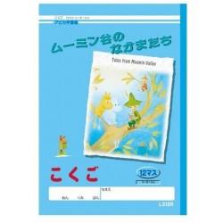 Apica Moomin Gakushu-Cho - B5 Kokugo 12-Masu w/ Leader