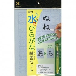 Kuretake Shodo Paper - Hiragana Practice Set By Water Brush