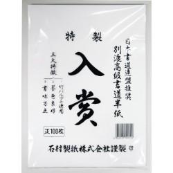 Sakura Shinoko Shodo Paper - Calligraphy Paper