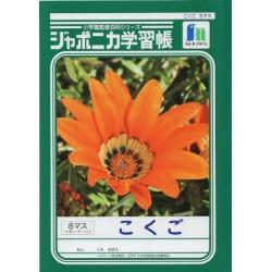 Japonica Gakushu-Cho - B5 Kokugo 8-Masu w/ Leader