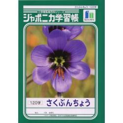 Japonica Gakushu-Cho - B5 Sakubun 120-Ji