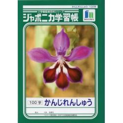 Japonica Gakushu-Cho - B5 Kanji 100-Ji