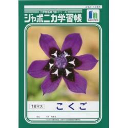 Japonica Gakushu-Cho - B5 Kokugo 18-Masu