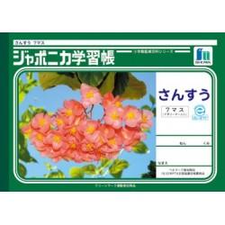 Japonica Gakushu-Cho - B5 Sansu 7-Masu w/ Leader