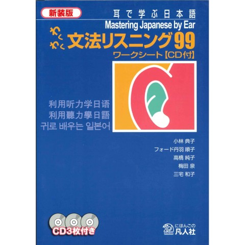 MASTERING JAPANESE BY EAR/ WORKSHEETS, w/CD (New Edition)
