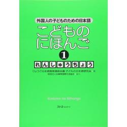 KODOMO NO NIHONGO (1) WORKBOOK