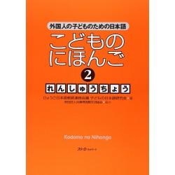 KODOMO NO NIHONGO (2) WORKBOOK
