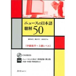 NEWS NO NIHONGO CHOKAI 50