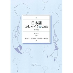 NIHONGO OSHABERI NO TANE [2nd Edition]