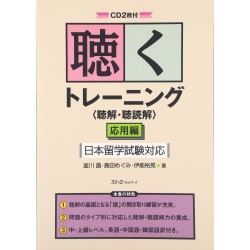 KIKU TRAINING ADVANCED W/CD