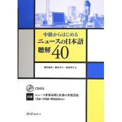 CHUKYU KARA HAJIMERU NEWS NO NIHONGO CHOKAI 40 W/CD
