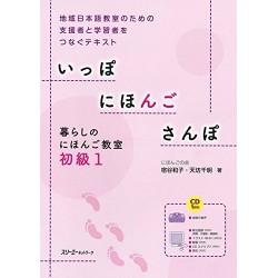 IPPO NIHONGO SANPO KURASHI NO NIHONGO KYOSHITSU SHOKYU 1 W/CD