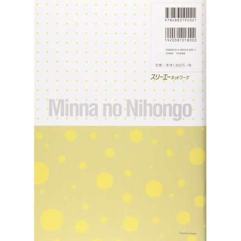 MINNA NO NIHONGO FOR BEGINNER/ KANJI II (ENGLISH ED.)