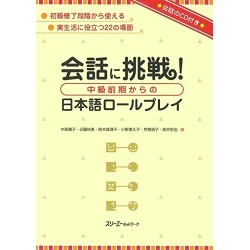 KAIWA NI CHOSEN NIHONGO ROLE-PLAY W/CD