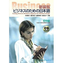 BUSINESS NO TAME NO NIHONGO W/CD (NEW EDITION)