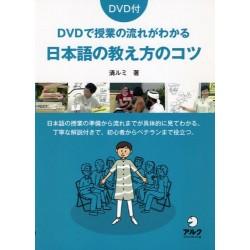 NIHONGO NO OSHIEKATA NO KOTSU W/DVD
