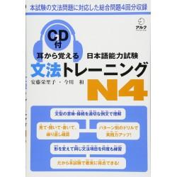 MIMIKARA OBOERU JLPT BUNPO TRAINING N4, W/CD