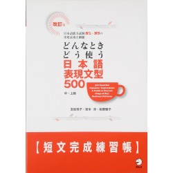500 ESSENTIAL JAPANESE EXPRESSIONS: WORKBOOK (REVISED)