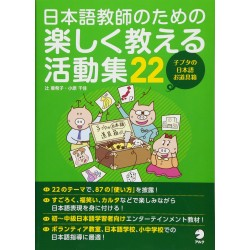 NIHONGO KYOSHINOTAMENO TANOSHIKU OSHIERU KATSUDO SHU 22