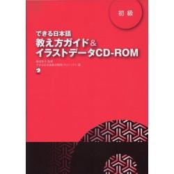 DEKIRU NIHONGO: SHOKYU TEACHER'S GUIDE & ILLUSTRATION DATA CDS
