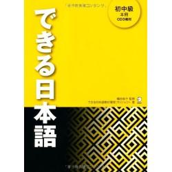 DEKIRU NIHONGO: SHOKYU HONSATSU W/CD