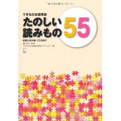 TANOSHII YOMIMONO 55 SHOKYU&SHOCHUKYU