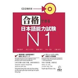 GOKAKU DEKIRU NIHONGO NORYOKU SHIKEN N1 (NEW EDITION)
