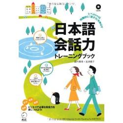 NIHONGO KAIWA RYOKU TRAINING BOOK- BUSINESS DE HITSUYO NA HASSHINNRYOKU WO MINITSUKEYO