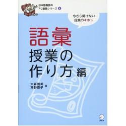 NIHONGO KYOSHI NO 7 TSU DOUGU SERIES 4 GOI JYUGYONO TSUKURIKATA