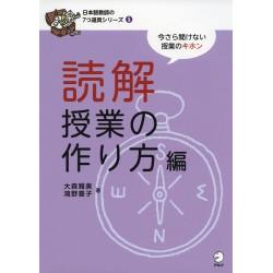 NIHONGO KYOSHI NO 7 TSU DOUGU SERIES 5 DOKKAI JYUGYO NO TSUKURIKATA