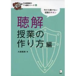 NIHONGO KYOSHI NO 7 TSU DOUGU SERIES 6 CHOKAI JYUGYO NO TSUKURIKATA