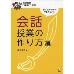 NIHONGO KYOSHI NO 7 TSU DOUGU SERIES 7 KAIWA JYUGYO NO TSUKURIKATA