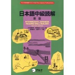 NIHONGO CHUKYU DOKKAI (NEW EDITION)