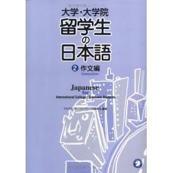 DAIGAKU DAIGAKUIN-SEI NO NIHONGO (2) COMPOSITION