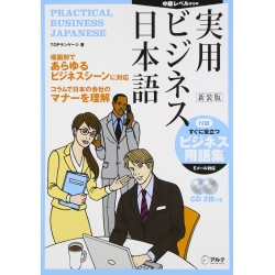 JITSUYO BUSINESS NIHONGO W/CD