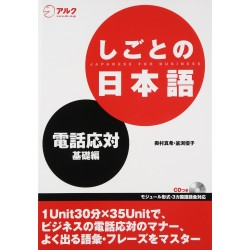 SHIGOTO NO NIHONGO/ BASIC TELEPHONE TALKING