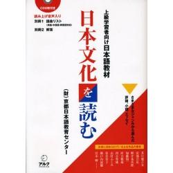 NIHON BUNKA WO YOMU, W/CD