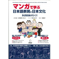 USING MANGA TO UNDERSTAND JAPANESE EXPRESSIONS AND CULTURES