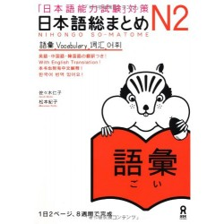 NIHONGO SO-MATOME N2 VOCABULARY