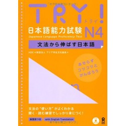 TRY! JAPANESE LANGUAGE PROFICIENCY TEST N4 W/CD