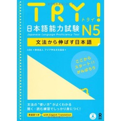 TRY! JAPANESE LANGUAGE PROFICIENCY TEST N5 W/CD